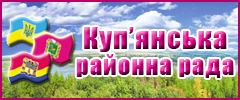 Куп'янська районна рада Харківської області